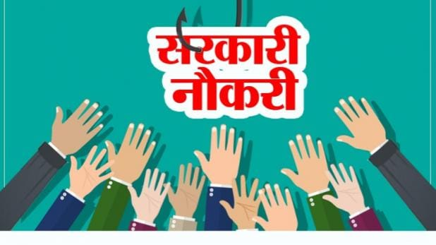 Sarkari Naukri 2021 – Government Jobs For 10th, 12th, Diploma, Graduate and More